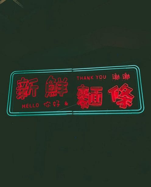 Chinese neon lights, reading